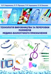 Cover for TECHNOLOGY OF PRODUCTION AND PROCESSING OF POLYMERS OF MEDICAL AND BIOLOGICAL PURPOSES