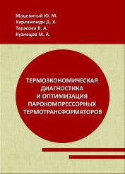 Cover for THERMOECONOMIC DIAGNOSTICS AND OPTIMIZATION OF STEAM COMPRESSOR THERMOTRANSFORMERS