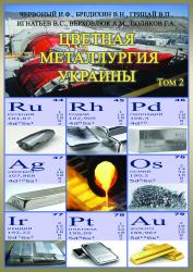Cover for COLOR METALLURGY OF UKRAINE: Vol. 2. METALLURGY OF NOBLE METALS