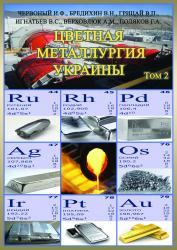Cover for COLOR METALLURGY OF UKRAINE: Vol. 2. METALLURGY OF NOBLE METALS