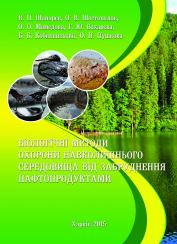Cover for BIOLOGICAL METHODS FOR PROTECTING THE ENVIRONMENT FROM CONTAMINATION BY PETROLEUM PRODUCTS