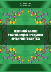 Cover for TECHNICAL ANALYSIS IN THE PRODUCTION OF ORGANIC PRODUCTS