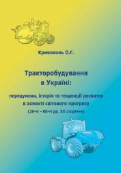 Cover for TRACTOR BUILDING IN UKRAINE: BACKGROUND, HISTORY AND DEVELOPMENT TRENDS IN THE ASPECT OF WORLD PROGRESS (1920s‒1980s)