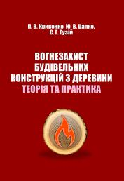 Cover for FIRE PROTECTION OF WOODEN BUILDING CONSTRUCTIONS