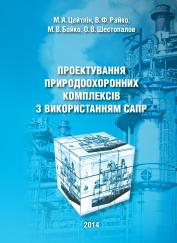 Cover for DESIGN OF ENVIRONMENTAL COMPLEXES WITH THE USE OF CAD