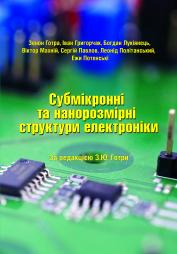 Cover for SUB-MICRONIC AND NANO-DIMENSIONAL ELECTRONICS STRUCTURES