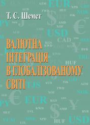 Cover for MONETARY INTEGRATION IN A GLOBALISED WORLD