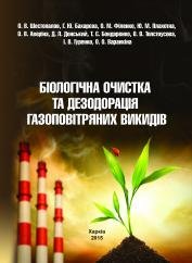 Cover for BIOLOGICAL PURIFICATION AND DEODORIZATION OF GAS-AIR EMISSIONS