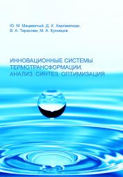 Cover for INNOVATIVE THERMAL TRANSFORMATION SYSTEMS. ANALYSIS. SYNTHESIS. OPTIMIZATION