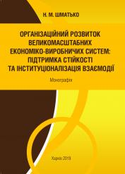 Cover for ORGANIZATIONAL DEVELOPMENT OF LARGE-SCALE ECONOMIC AND PRODUCTION SYSTEMS: MAINTAINING SUSTAINABILITY AND INSTITUTIONALIZATION OF INTERACTION