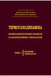 Cover for THERMOGASDYNAMICS OF PHYSICAL AND ENERGY PROCESSES IN ALTERNATIVE TECHNOLOGIES