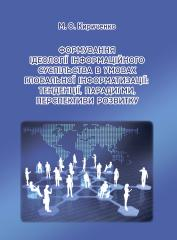 Cover for FORMATION OF THE IDEOLOGY OF THE INFORMATION SOCIETY IN THE CONDITIONS OF GLOBAL INFORMATIZATION: TRENDS, PARADIGMS, PROSPECTS FOR DEVELOPMENT