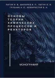 Cover for BASICS OF THE THEORY OF CHEMICAL PROCESSES AND REACTORS