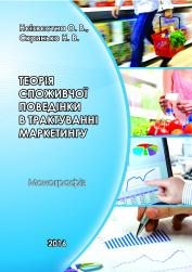 Cover for THEORY OF CONSUMER BEHAVIOR IN THE MARKETING INTERPRETATION
