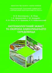 Cover for BIOTECHNOLOGICAL PROTECTION AND ENVIRONMENTAL PROTECTION