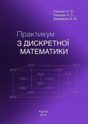 Cover for DISCRETE MATHEMATICS TEXTBOOK