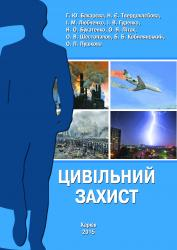 Cover for CIVIL PROTECTION