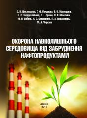 Cover for PROTECTION OF THE ENVIRONMENT FROM CONTAMINATION BY PETROLEUM PRODUCTS