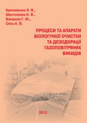 Cover for PROCESSES AND DEVICES FOR BIOLOGICAL PURIFICATION AND DEODORIZATION OF GAS AIR EMISSIONS