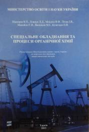 Cover for SPECIAL EQUIPMENT AND PROCESSES OF ORGANIC CHEMISTRY