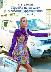 Cover for DESIGNING OF CLOTHES BY MEANS OF INFORMATION TECHNOLOGIES