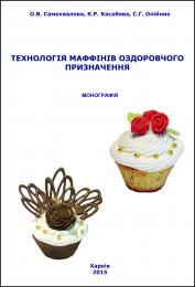 Cover for TECHNOLOGY OF MUFFINS FOR HEALTH PURPOSES