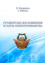 Cover for STUDENT STUDIES IN THE FIELD OF LITERARY STUDIES