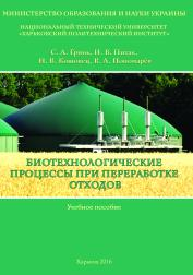 Cover for BIOTECHNOLOGICAL PROCESSES FOR WASTE PROCESSING