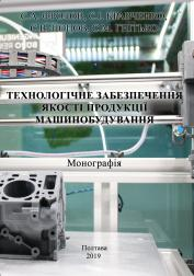 Cover for TECHNOLOGICAL ASSURANCE OF QUALITY OF ENGINEERING PRODUCTION