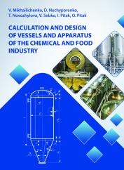 Cover for CALCULATION AND DESIGN OF VESSELS AND APPARATUS OF THE CHEMICAL AND FOOD INDUSTRY
