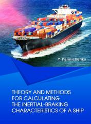 Cover for Theory and methods for calculating the inertial-braking characteristics of a ship