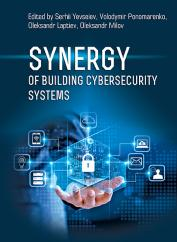 Cover for SYNERGY OF BUILDING CYBERSECURITY SYSTEMS