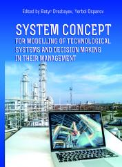 Cover for SYSTEM CONCEPT FOR MODELLING OF TECHNOLOGICAL SYSTEMS AND DECISION MAKING IN THEIR MANAGEMENT