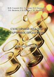 Cover for SENSORY ANALYSIS OF FOOD PRODUCTS
